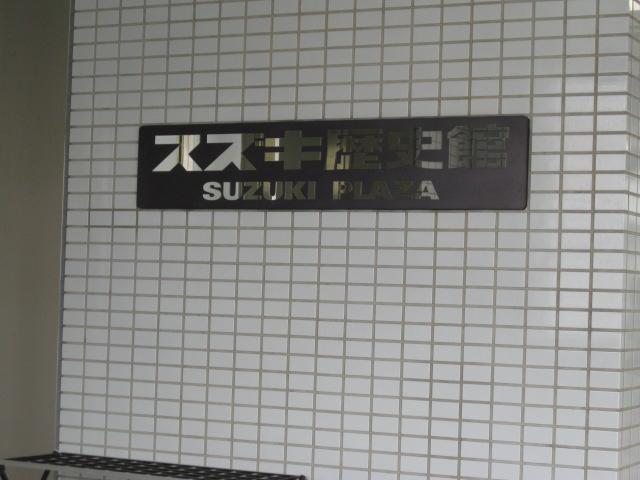 20120513スズキ歴史館.JPG