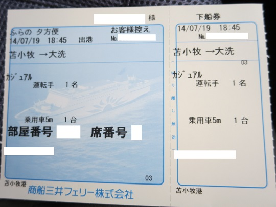 ふらの1.JPG