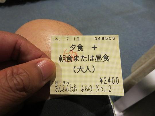 ふらの19.JPG