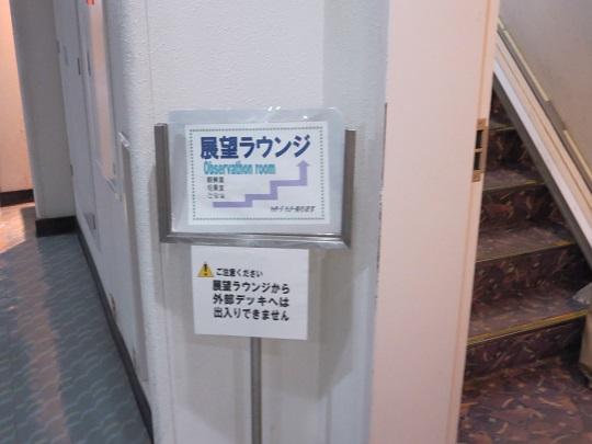 ふらの53.JPG