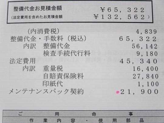 見積書1.JPG