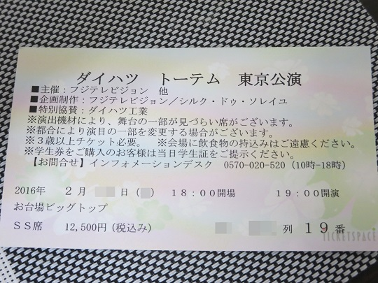 トーテム1.JPG